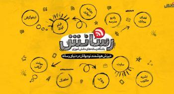 ثبت نام در جشنواره استانی رسانش