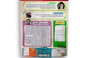 انتشار نخستین شماره نشریه دانش آموزی کهف