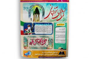 انتشار شماره دوم نشریه دانش آموزی کهف