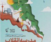 چهار نمایشگاه مدرسه انقلاب خوزستان به مرحله کشوری راه یافتند