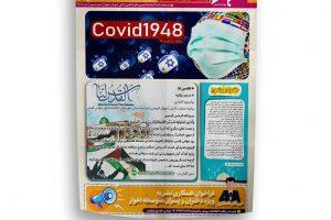 انتشار شماره سوم نشریه دانش آموزی کهف