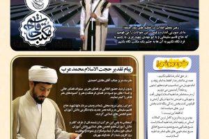 انتشار شماره پنجم نشریه دانش آموزی کهف
