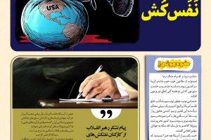 انتشار شماره چهارم نشریه دانش آموزی کهف