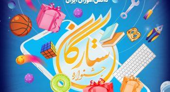 جشنواره تابستانی ستارگان با حضور ۴۰۰۰ دانش آموز خوزستانی برگزار می شود
