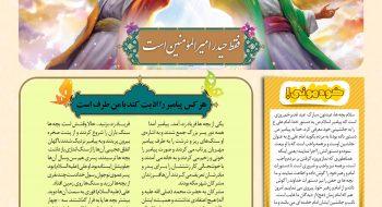 انتشار شماره ششم نشریه دانش آموزی کهف