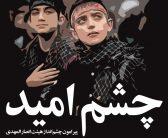 """بستهی محتوایی """"چشم امید"""" منتشر شد"""
