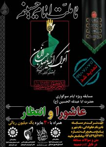 حجت الاسلام محمد عرب