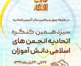 برگزاری دومین اجلاسیه سیزدهمین کنگره اتحادیه انجمن های اسلامی در بستر فضای مجازی
