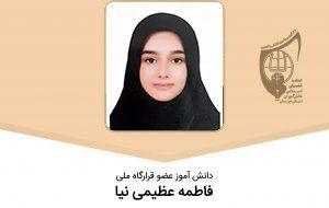 سخنی با فاطمه عظیمی نیا دانش آموز دختر قرارگاه ملی
