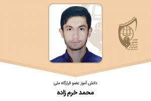 سخنی با محمد خرم زاده دانش آموز پسر قرارگاه ملی