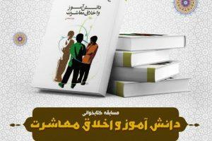 مسابقه کتاب دانش آموز و اخلاق معاشرت (آذر ماه)