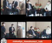 ایذه|دیدار رئیس اتحادیه انجمن های اسلامی دانش آموزان شهرستان ایذه با شهردار ایذه