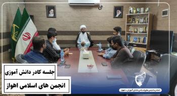 جلسه کادر دانش آموزی انجمن اسلامی اهواز