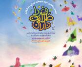 دوره آموزشی طلایه داران فردا، در خوزستان برگزار می شود